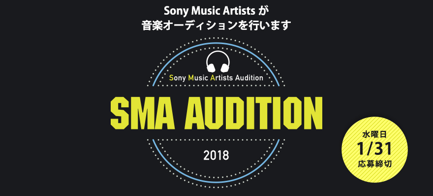 SMA AUDITION2018